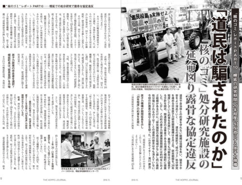 """幌延・""""核のゴミ""""処分研究で約束を反故にする原子力機構(『北方ジャーナル』19年10月号)"""