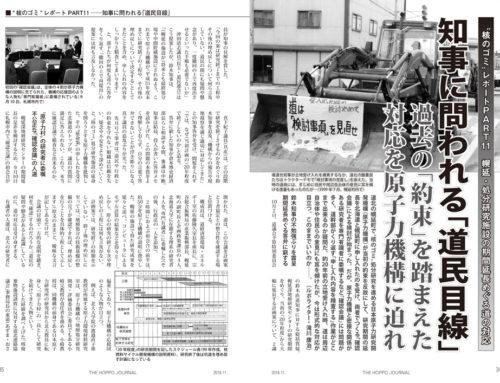 幌延・処分研究施設の延長問題~知事に問われる「道民目線」(『北方ジャーナル』19年11月号)