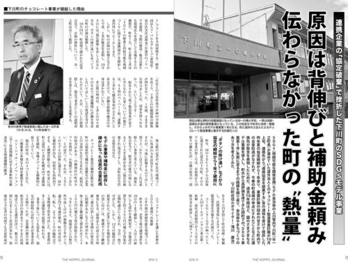 挫折した下川町のSDGsモデル事業(『北方ジャーナル』19年12月号)
