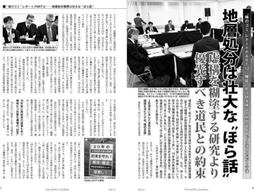 幌延・処分研究施設の延長問題その後(『北方ジャーナル』19年12月号)