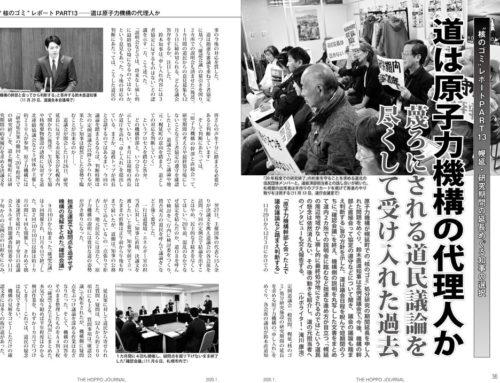 """幌延・""""核のゴミ""""処分研究施設の延長問題~道は原子力機構の代理人か(『北方ジャーナル』20年1月号)"""