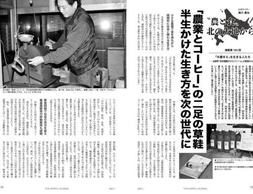 半農半X~当麻・ホタルファームの伊藤さん(『北方ジャーナル』20年4月号)