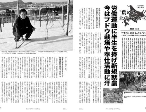 半農半X~余市・シリパの丘農園の富塚さん(『北方ジャーナル』20年5月号)
