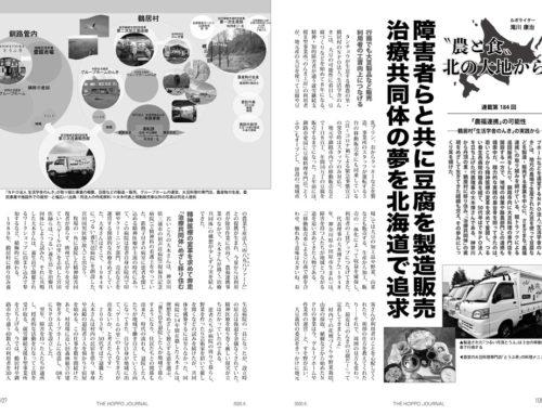 『農福連携』の可能性~鶴居村『生活学舎のんき』の実践(『北方ジャーナル』20年6月号)