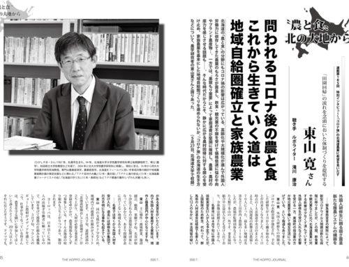 東山寛さんインタビュー「コロナ後の北海道農業」(『北方ジャーナル』20年7月号)