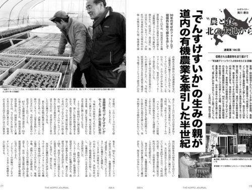 当麻グリーンライフ・瀬川守さんインタビュー前編(『北方ジャーナル』20年8月号)