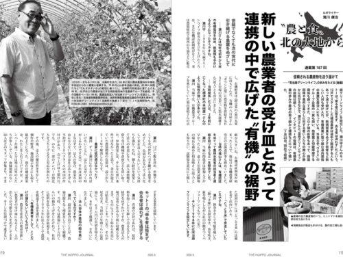 当麻グリーンライフ・瀬川さんインタビュー後編(『北方ジャーナル」20年10月号)