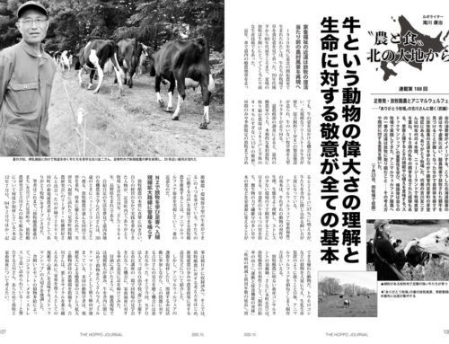 放牧酪農とアニマルウェルフェア~足寄町・吉川友二さんインタビュー前編(『北方ジャーナル』)20年10月号