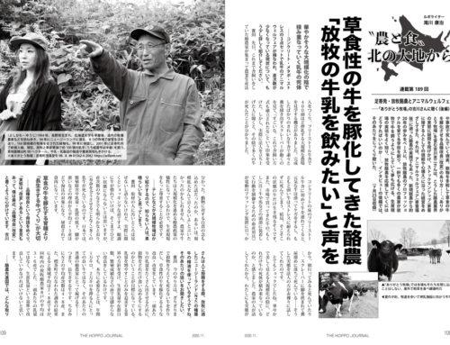 足寄発・放牧酪農とアニマルウェルフェア(『北方ジャーナル』20年11月号)