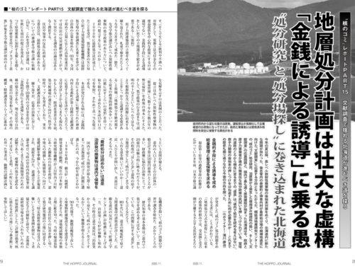 文献調査で揺れる北海道が進む道を探る(『北方ジャーナル』20年11月号)