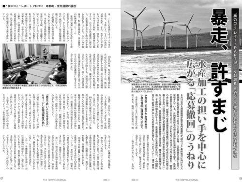 「文献調査」をめぐって揺れる寿都町の住民運動の現在(『北方ジャーナル』20年12月号)
