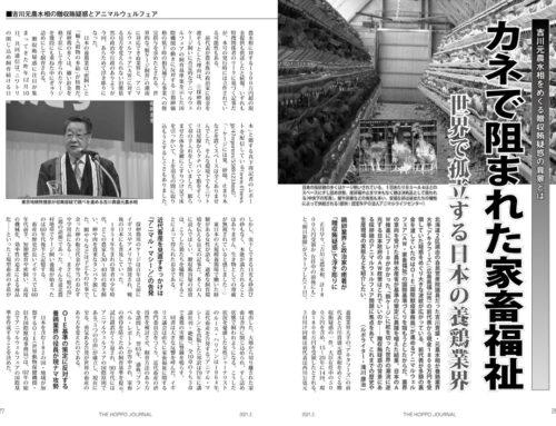 「カネで阻まれた家畜福祉──吉川元農水相をめぐる贈収賄事件の背景」(『北方ジャーナル』21年2月号)