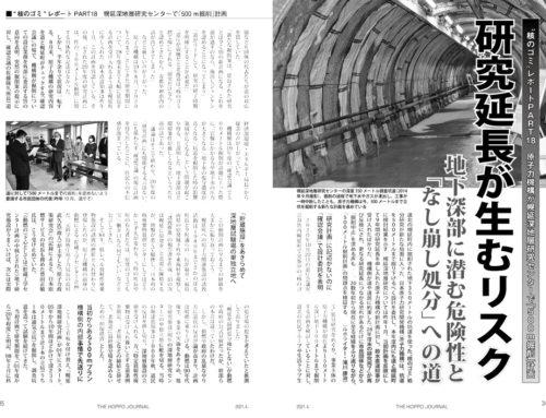 原子力機構が幌延で『500メートル掘削』計画(『北方ジャーナル』21年4月号)