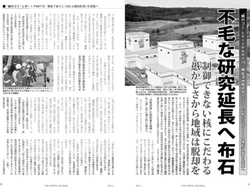 幌延深地層研究センターで『500m掘削計画』を実施へ(『北方ジャーナル』21年5月号)