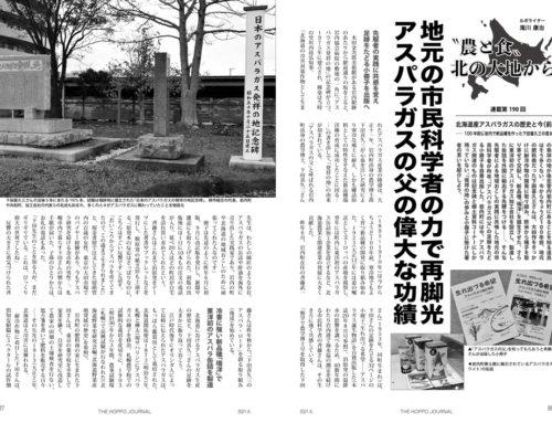 道産アスパラガスの歴史と今・前編(『北方ジャーナル』21年6月号)