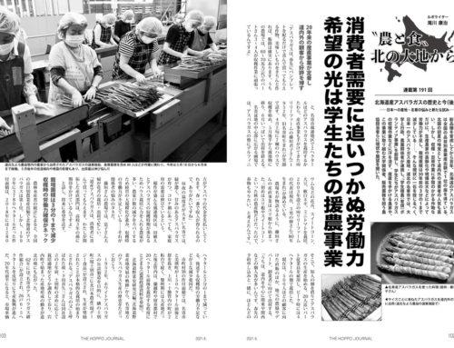 道産アスパラガスの歴史と今・後編(『北方ジャーナル』2021年8月号)